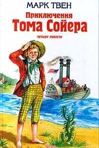 Приключения Тома Сойера: 4 повести