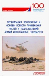 Организация, вооружение и основы боевого применения бригады