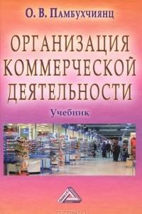 Организация коммерческой деятельности