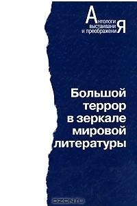 Большой террор в зеркале мировой литературы