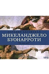 Микеланджело Буонарроти. Он мог все!