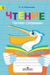 Ишимова. Чтение. Читаю словами. Тетрадь-помощница для учащихся начальных кл.(ФГОС)
