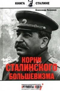 Корни сталинского большевизма