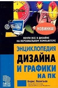 Энциклопедия дизайна и графики на ПК