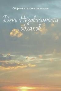 День Независимости облаков. Сборник стихов ирассказов