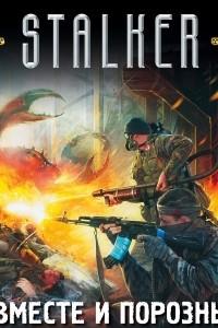 Stalker 1