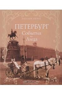Петербург. События. Лица