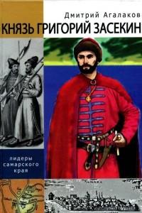 Князь Григорий Засекин