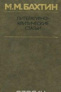 Литературно-критические статьи
