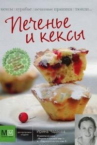 Печенье и кексы