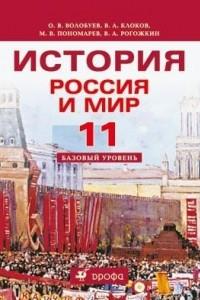 История. Россия и мир. 11 класс. Базовый уровень. Учебник