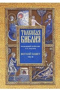 Толковая Библия. Ветхий завет. В 7 томах. Том 3. Исторические книги. Учительные книги
