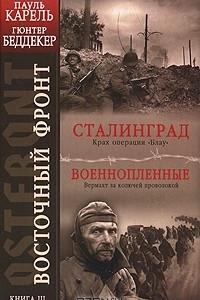 Восточный фронт. Книга 2. Сталинград. Крах операции
