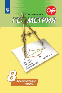 Геометрия. Тематические тесты. 8 класс.