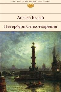 Петербург. Стихи