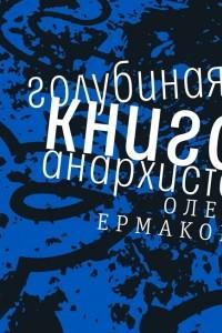 Голубиная книга анархиста