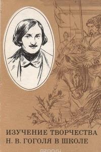 Изучение творчества Н. В. Гоголя в школе