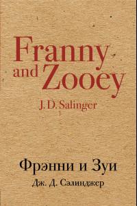 Фрэнни и Зуи