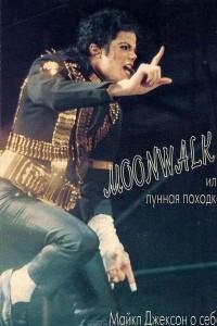 Moonwalk или лунная походка Майкла Джексона
