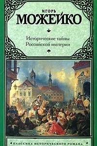 Исторические тайны Российской империи