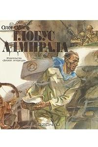Глобус адмирала