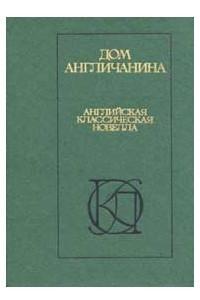 Дом Англичанина - Английская классическая новелла