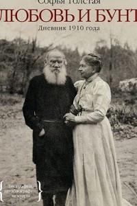 Любовь и бунт. Дневник 1910 года
