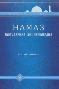 Намаз. Популярная энциклопедия. В четырех мазхабах