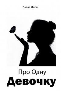 Про Одну Девочку
