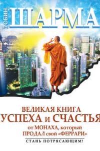 Великая книга успеха и счастья от монаха, который продал свой «феррари»