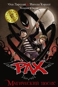 PAX. Магический посох