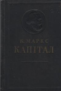 Капітал. Критика політичної економії. Том 2. Книга 2. Процес обігу капіталу