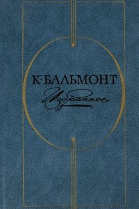 Константин Бальмонт. Избранное