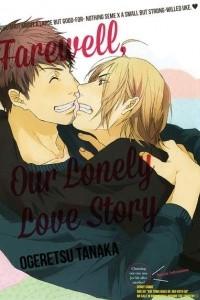 Прощай, наша одинокая история любви   Farewell, Our Lonely Love Story   Sayonara Futaribocchi Renai Shinsho
