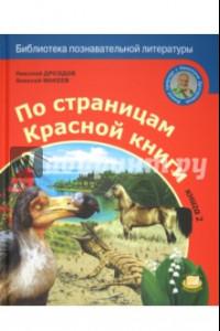По страницам Красной книги. Книга 2