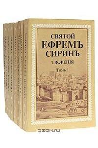 Творения. В восьми томах