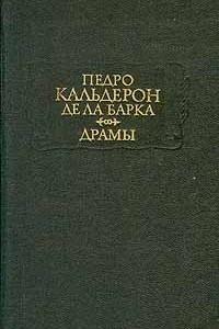 Драмы. В двух томах. Т.2