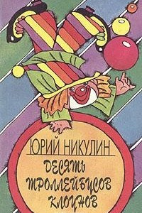Десять троллейбусов клоунов. В 2 книгах. Книга 2
