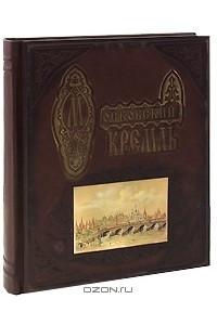 Московский Кремль (эксклюзивное подарочное издание)