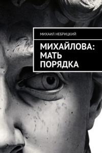 Михайлова: Мать порядка