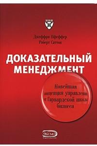 Доказательный менеджмент:  новейшая концепция управления от Гарвардской школы бизнеса