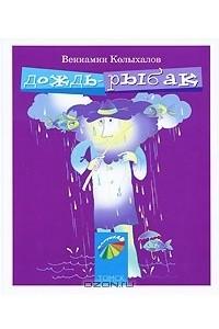 Дождь-рыбак. Стихи для детей и их родителей