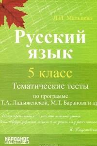 Русский язык. 5 класс. Тематические тесты по программе Т. А. Ладыженской, М. Т. Баранова