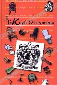Антология Сатиры и Юмора России XX века. Том 11.
