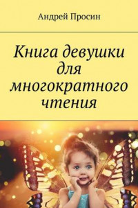 Книга девушки для многократного чтения