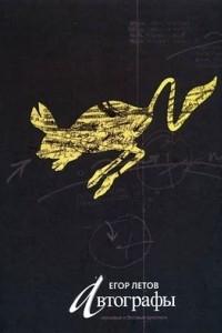 Автографы. Черновые и беловые рукописи. Том 2. 1990-1993