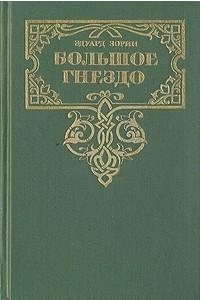 Комплект из четырех книг. Книга 3. Большое Гнездо