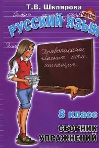 Русский язык. 8 класс. Сборник упражнений