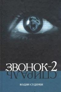 Звонок-2