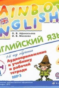 Английский язык. 2 класс. 1-й год обучения